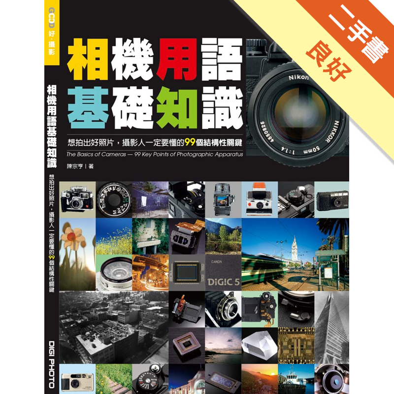 相機用語基礎知識:想拍出好照片,攝影人一定要懂的99個結構關鍵 [二手書_良好] 2912