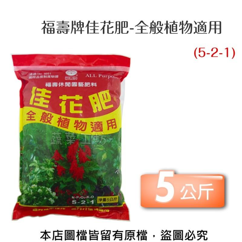 福壽牌佳花肥-全般植物適用5公斤(5-2-1)