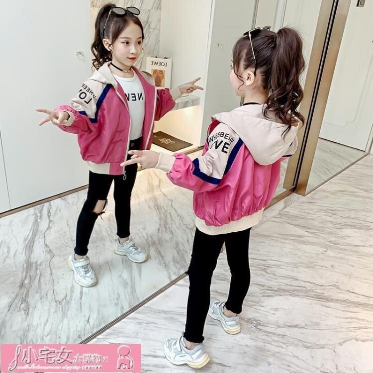 女童外套 女童外套秋裝2020新款韓版兒童秋裝女孩春秋薄款洋氣連帽夾克上衣 潮流居家館