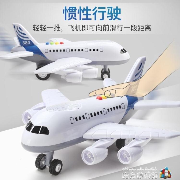 兒童玩具飛機男孩寶寶超大號音樂耐摔慣性玩具車仿真客機模型A380 魔方