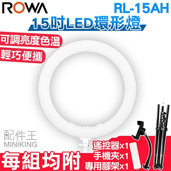 現貨 公司貨 ROWA 樂華 RL-15AH 15吋 環形補光燈 LED 攝影 直播 可遙控 亮度 色溫