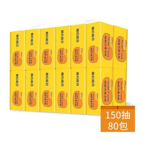 【簡約組合】 黃色款優質抽取式衛生紙150抽x80包/箱