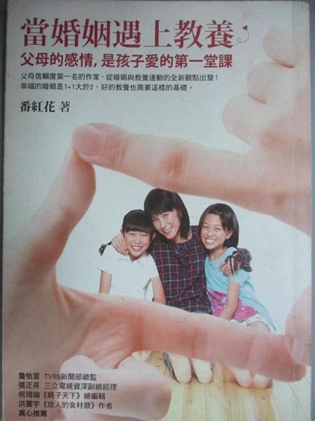 【書寶二手書T2/兩性關係_C3F】當婚姻遇上教養-父母的感情,是孩子愛的第一堂課_番紅花