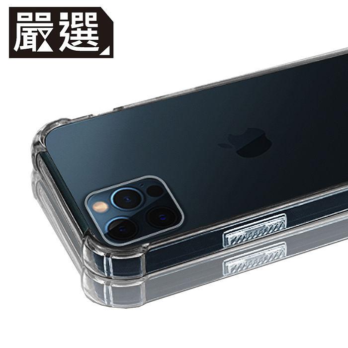 嚴選 iPhone 12 Pro Max 四角防撞全包覆透明空壓保護殼