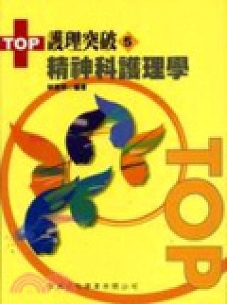 二手書博民逛書店《護理突��5-精神科護理學+自我實力評量》 R2Y ISBN:9789867960238