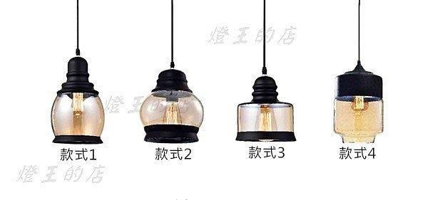 【燈王的店】北歐風 吊燈1燈 客廳燈 餐廳燈 房間燈 301-98128-1~4
