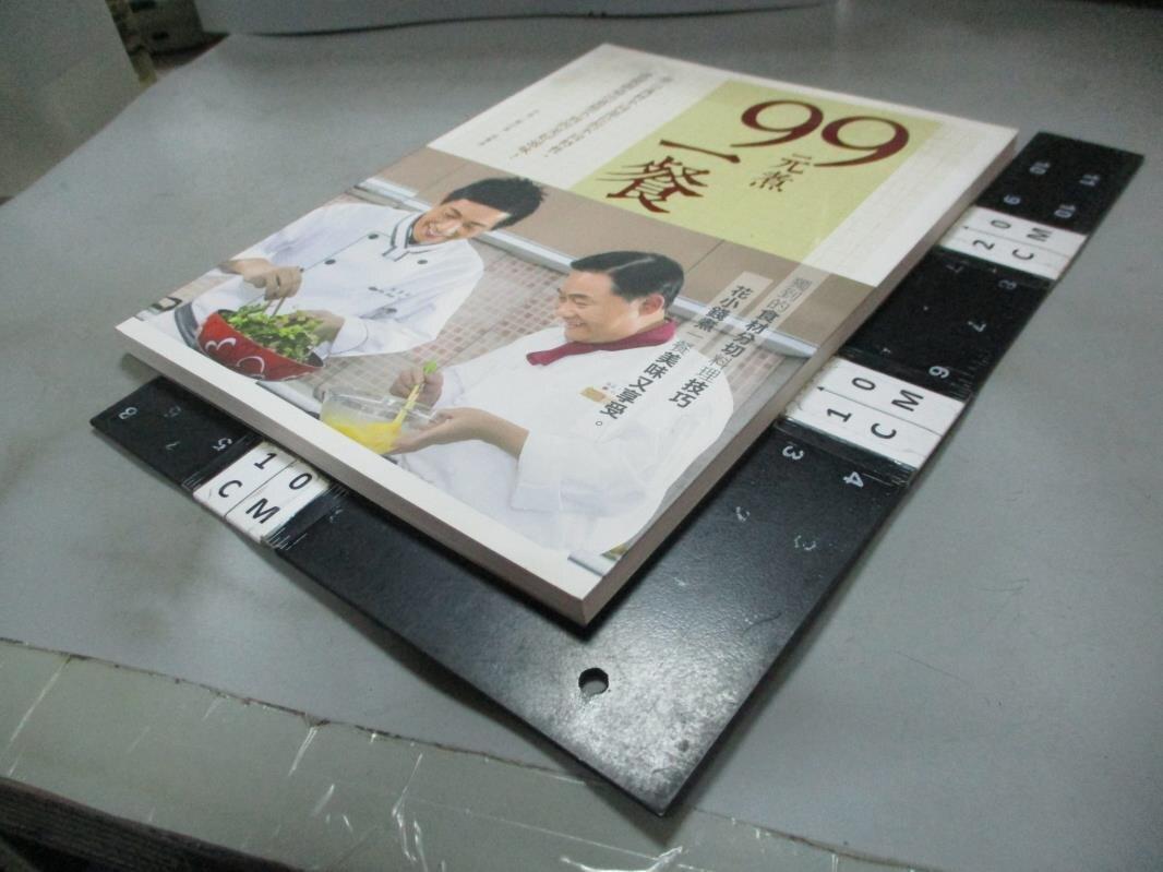 【書寶二手書T7/餐飲_ECJ】99元煮一餐_鄭衍基,吳秉承