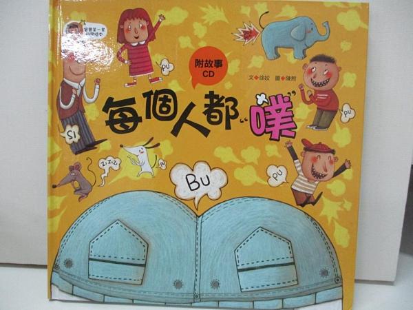 【書寶二手書T7/少年童書_DVQ】每個人都噗(故事CD)_徐姣