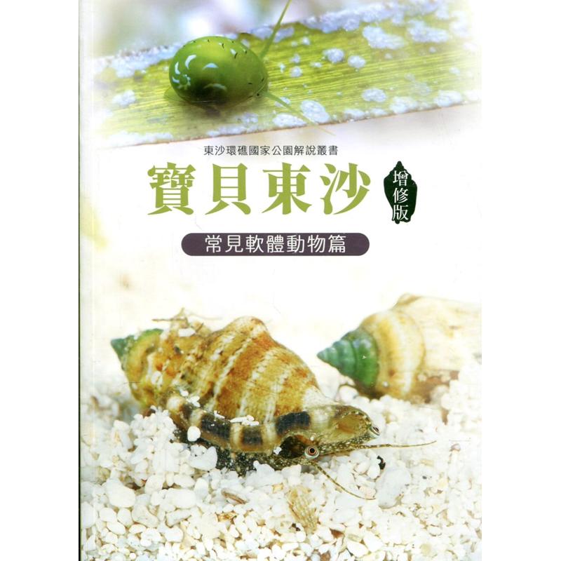 寶貝東沙-常見軟體動物篇(增修版)[95折]11100907403