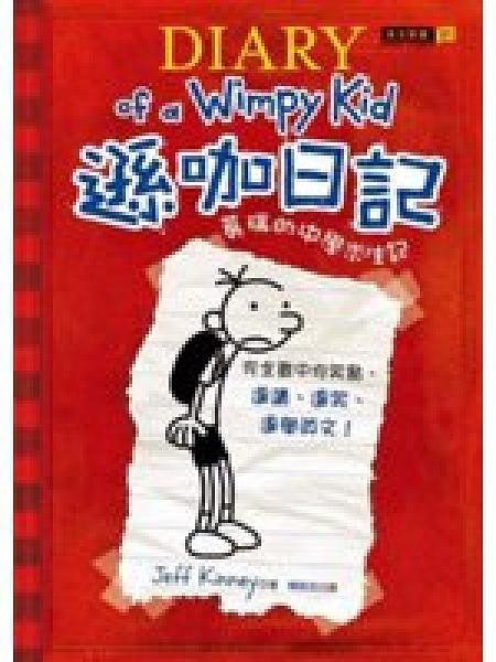 二手書博民逛書店 《遜咖日記:葛瑞的中學求生記(平裝)》 R2Y ISBN:9866104052│JeffKinney