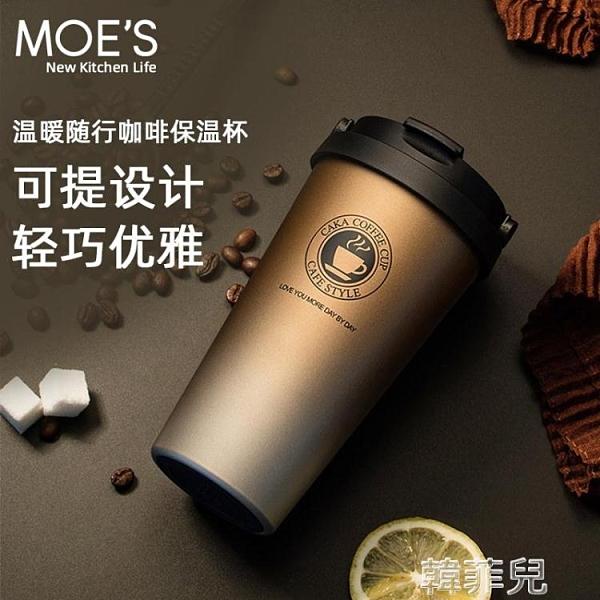 咖啡杯 咖啡杯304不銹鋼便攜隨身隨行車載隨手杯保溫馬克杯水杯子-完美