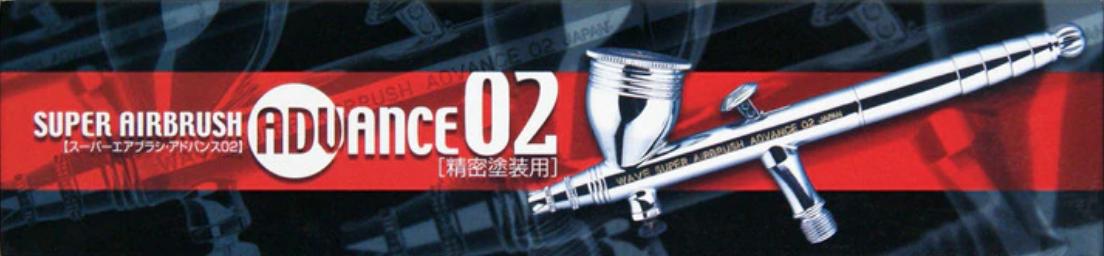 【鋼普拉】全新 日本製 WAVE 雙動高級噴筆 0.2mm HT-161 HT161 模型噴槍 鋼彈噴筆 同 PS270