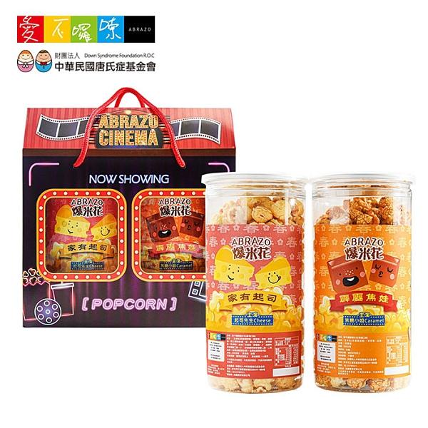 【愛不囉嗦】雙享爆米花禮盒 - 起司X焦糖