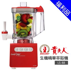福利品【貴夫人】蔬果榨汁機  (LS-88)