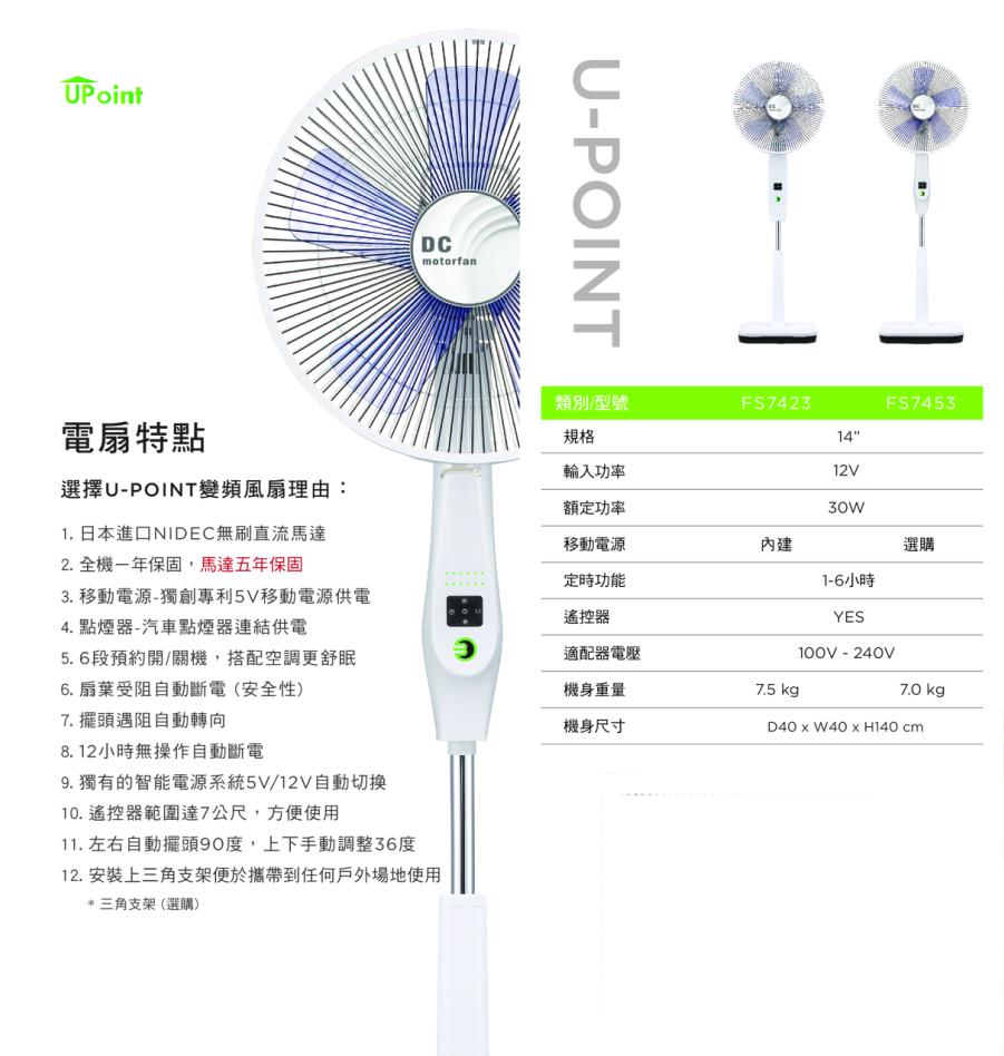 優富-U-POINT DC直流變頻立扇風扇 FS7453