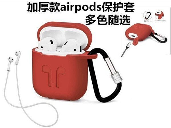 airpods 一代 保護套 加厚矽膠 保護套 iPhone 無線 藍牙 耳機套