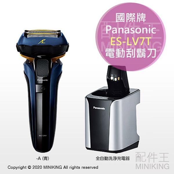 日本代購 空運 2020新款 Panasonic 國際牌 ES-LV7T 電動刮鬍刀 5刀頭 國際電壓 洗淨座 日本製
