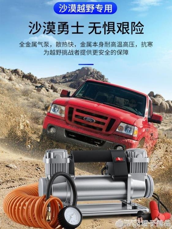 車載充氣泵雙缸大功率高壓雙40缸汽車用打氣泵12V越野貨車24V德國♠極有家♠