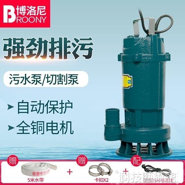 抽水機 潛水泵家用220V抽水機高揚程泥漿泵污水泵全自動化糞池排污抽水泵 DF