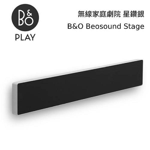 【領券再折+24期0利率】B&O Beosound Stage 家庭劇院 Soundbar 遠寬公司貨 2年保固 星鑽銀