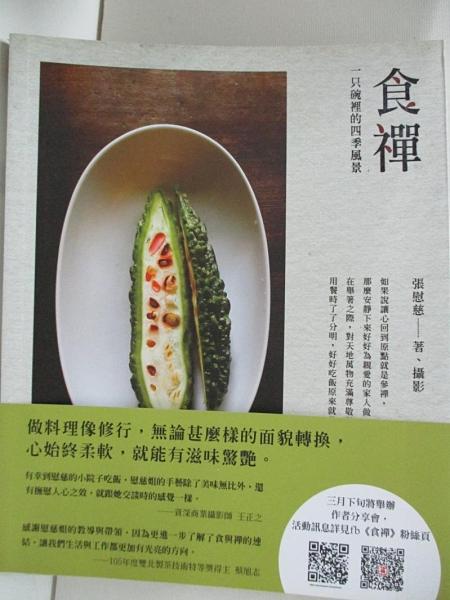 【書寶二手書T4/餐飲_DVC】食禪:一只碗裡的四季風景_張慰慈