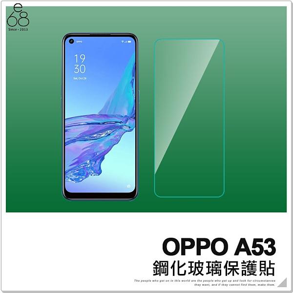 OPPO A53 鋼化玻璃貼 手機螢幕 保護貼 保貼 防刮 9H鋼化 玻璃膜 非滿版 保護膜 H06X3