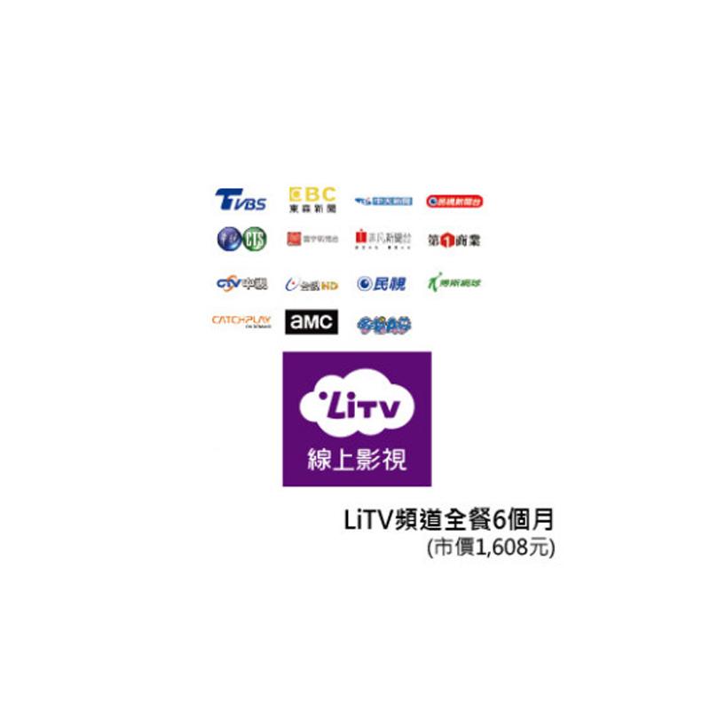 Panasonic贈SP-LITV全餐六個月