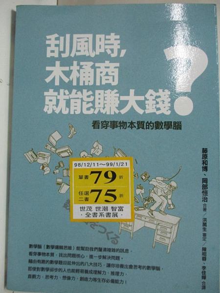 【書寶二手書T2/科學_BB6】刮風時,木桶商就能賺大錢?看穿事物本質_藤原和博、岡部?治