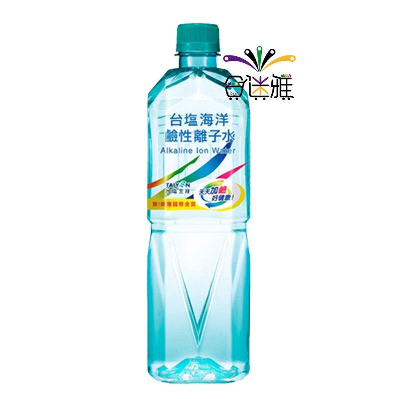 【免運直送】【周年慶】台鹽台塩海洋鹼性離子水850ml(20瓶/箱)