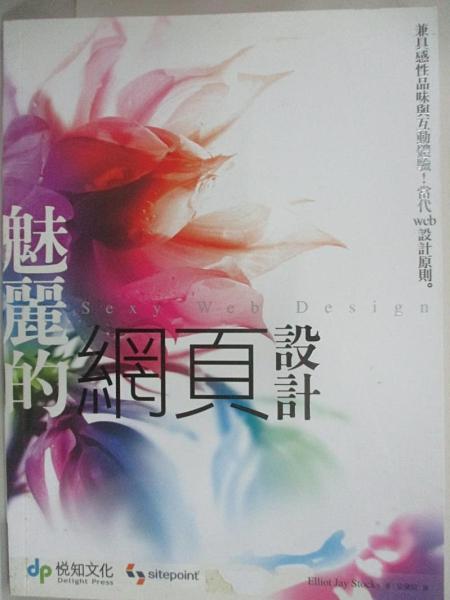 【書寶二手書T8/網路_DT4】魅麗的網頁設計原價_399_艾略特·傑伊·斯托克斯