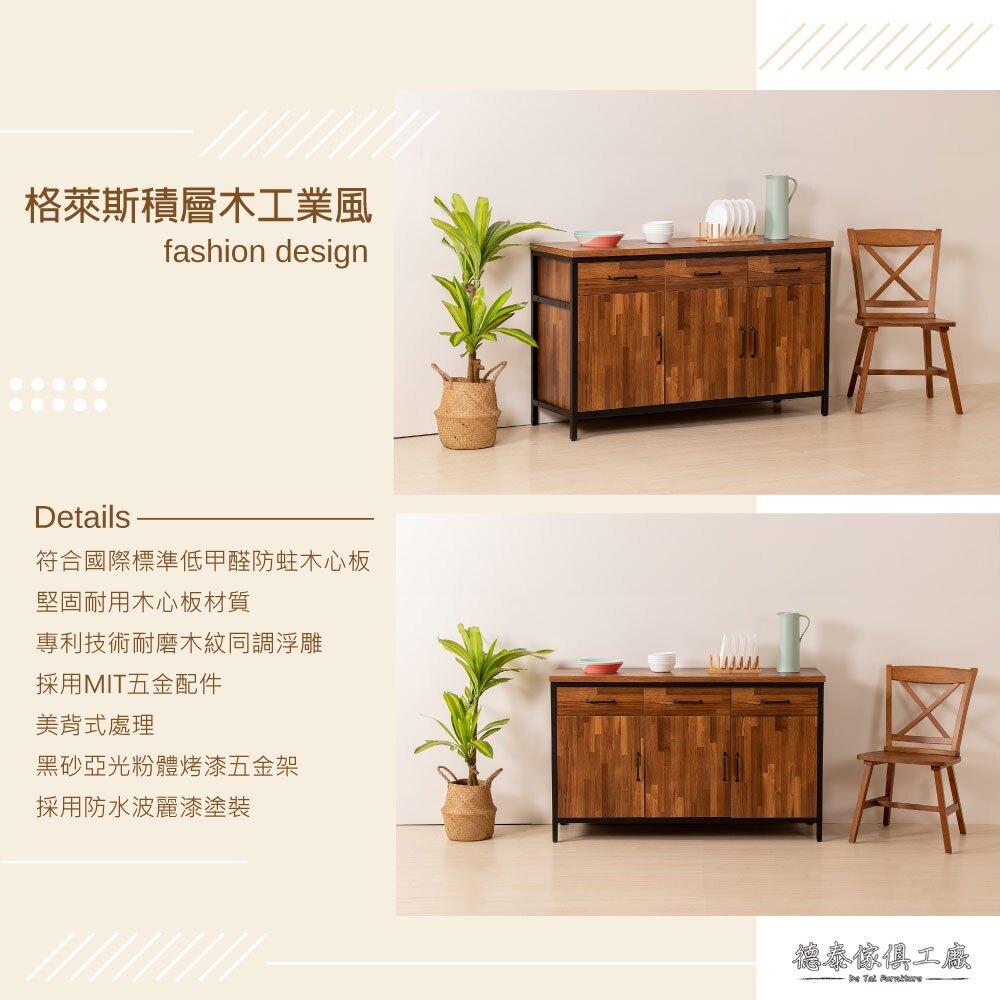 【德泰傢俱工廠】格萊斯 積層木工業風 4.5尺餐櫃 B001-705-A
