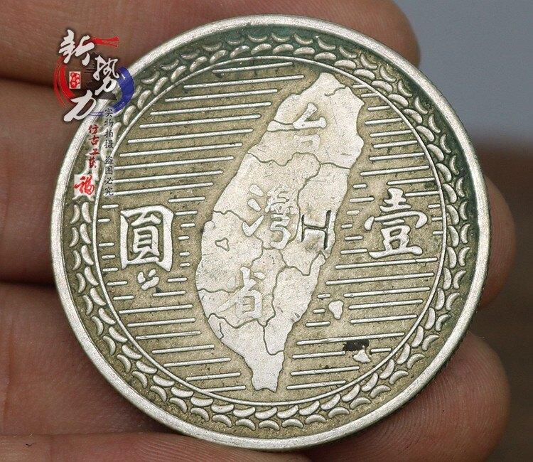 民國三十八年臺灣省一元銀幣 純銀銀元銀圓 龍洋錢幣