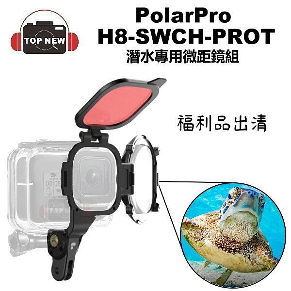 Polarpro 微距鏡組 H8-SWCH-PROT 福利品出清 SWITCHBLADE 8 潛水 近拍 GoPro HERO 8