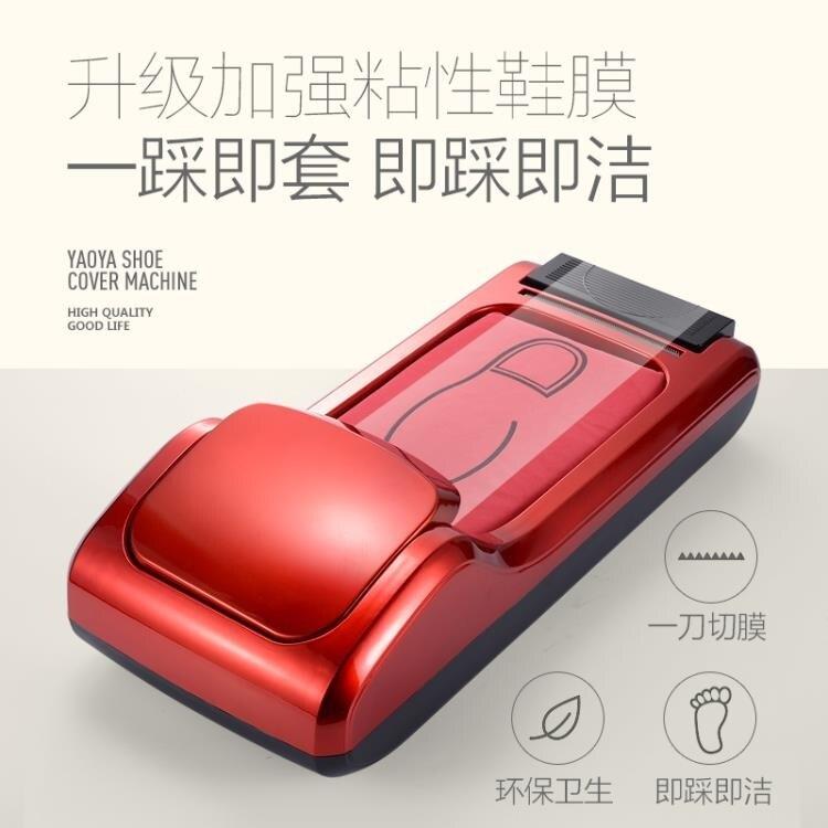 鞋套機家用自動一次性鞋膜機踩腳套鞋機器腳套機高檔智慧盒全自動♠極有家♠