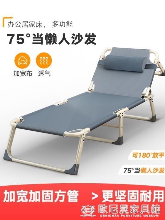 折疊床單人午休辦公室午睡神器陪護便攜行軍懶人簡易兩用躺椅 凡卡時尚