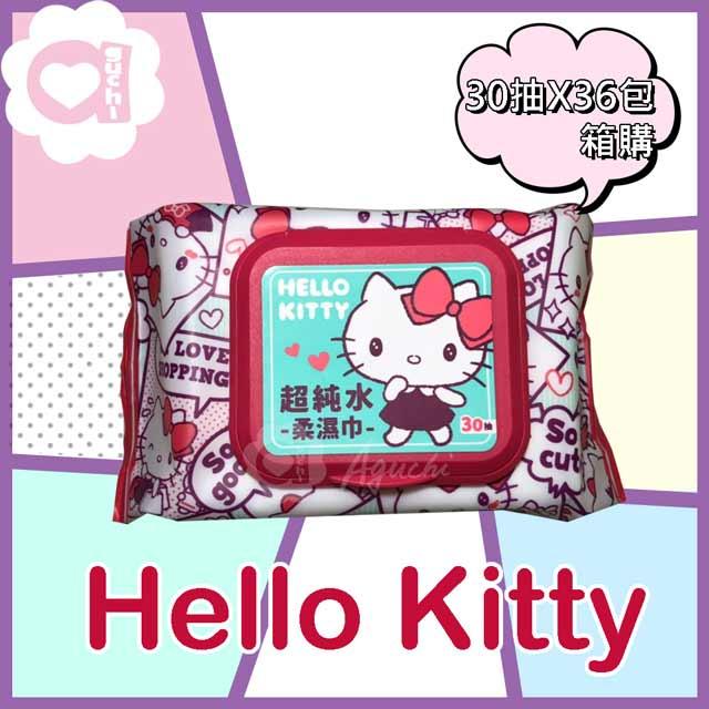 Hello Kitty 凱蒂貓 超純水有蓋柔濕巾/濕紙巾 30抽X36包(箱購)