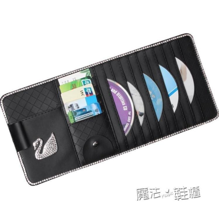 【限時下殺!85折!】汽車遮陽板套多功能包水鉆天鵝車載眼鏡架卡片夾CD碟片收納掛式女