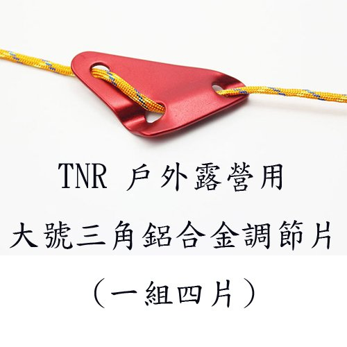 TNR 户外露營用大号三角鋁合金調節片(一組紅色四片)