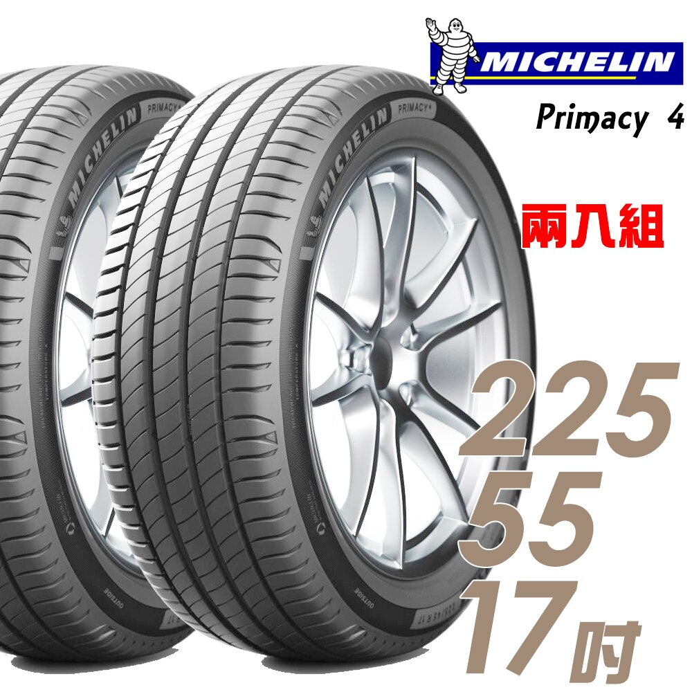 【米其林】PRIMACY 4 PRI4 高性能輪胎_二入組_225/55/17(車麗屋)