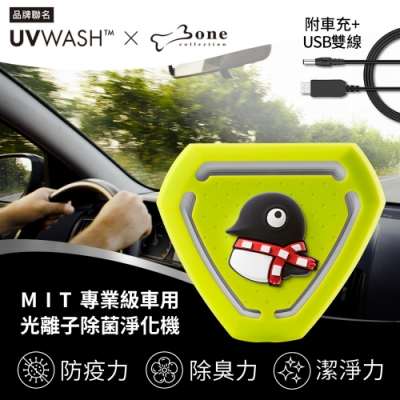 UVWASH 車用mini光離子除菌淨化機 UVC-M003-02 企鵝小丸 附車充+USB轉接雙線