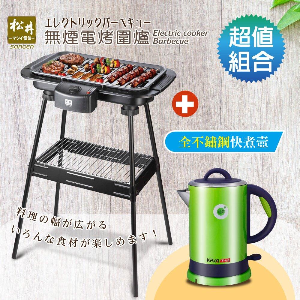 【SONGEN松井】まついBBQ無煙立式電烤爐/烤肉爐 KR-160HS附腳架(烤肉爐+快煮壺超值組合)