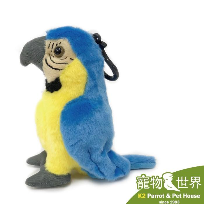 《寵物鳥世界》藍金剛娃娃吊飾|絨毛玩偶 布偶 鳥娃娃 吊飾 KW042