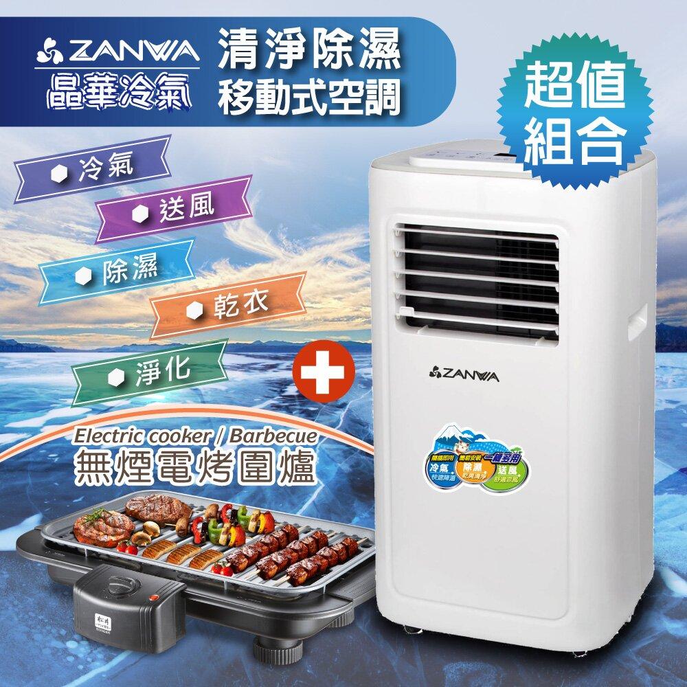【ZANWA晶華】多功能清淨除濕移動式空調8000BTU/冷氣機(烤肉爐+移動式空調超值組合)
