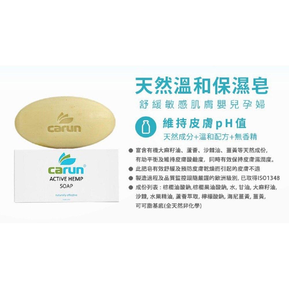 卡倫 CARUN 天然特溫保濕肥皂 100g