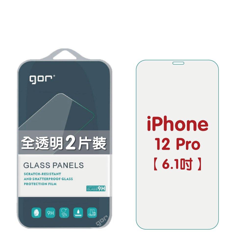 現貨 GOR 9H iPhone 12 Pro 鋼化 玻璃 保護貼 全透明 兩片裝 【全館滿299免運費】