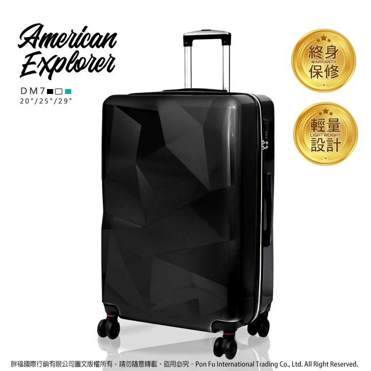 American Explorer美國探險家 DM7 登機箱 20吋 鑽石箱 雙排輪 行李箱 TSA鎖 [歡慶2021]