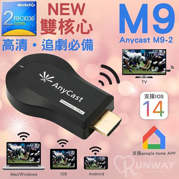 【現貨】Anycast M9 手機 平板 同屏器 無線HDMI 電視無線影音傳輸器 保固