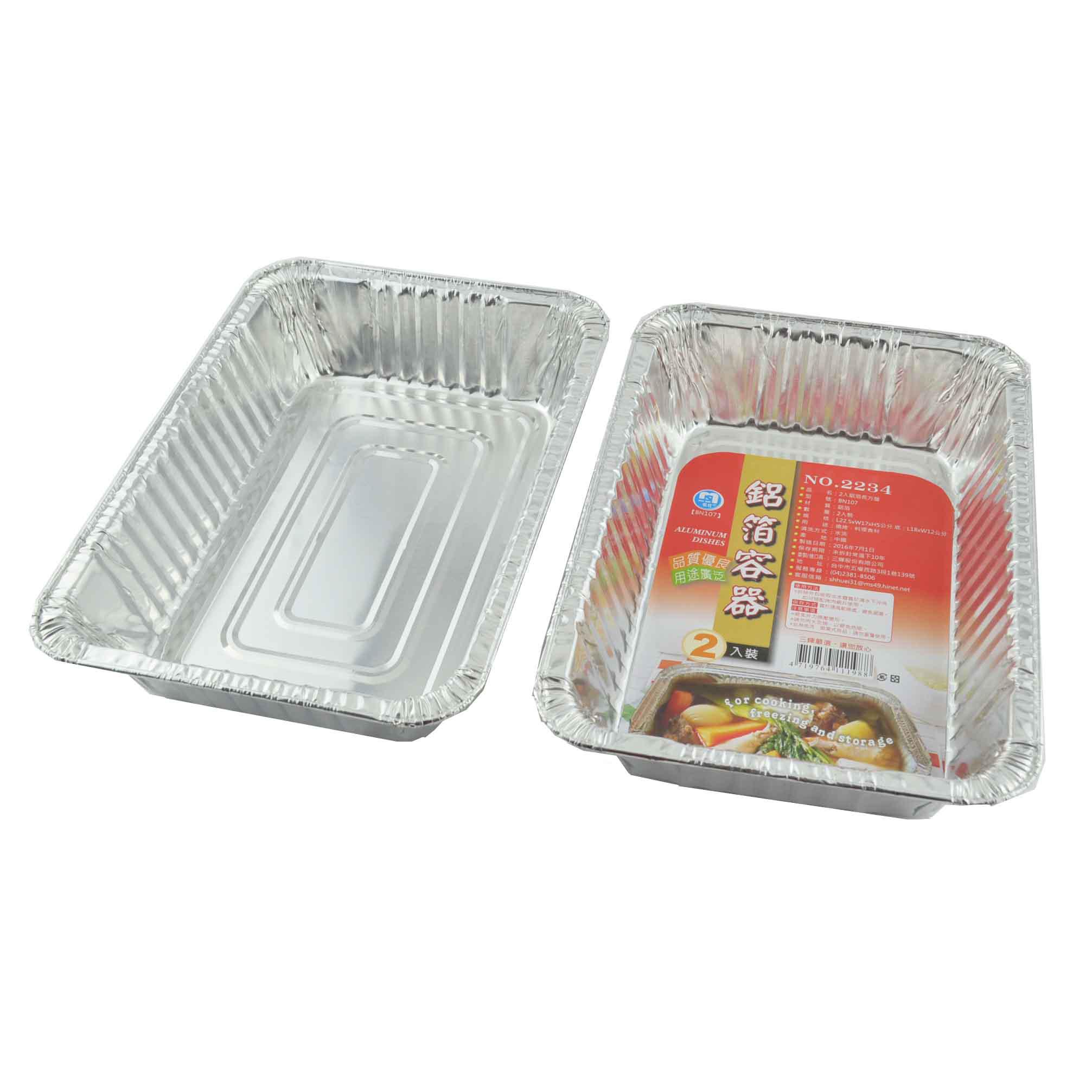 2入鋁箔長方盤NO.2234 鋁箔容器 免洗餐具 麵包盒 鋁箔盒 鋁箔碗 焗烤盒 烤肉鋁箔盒 錫紙盒 燒烤 烘焙盒 烤箱盒