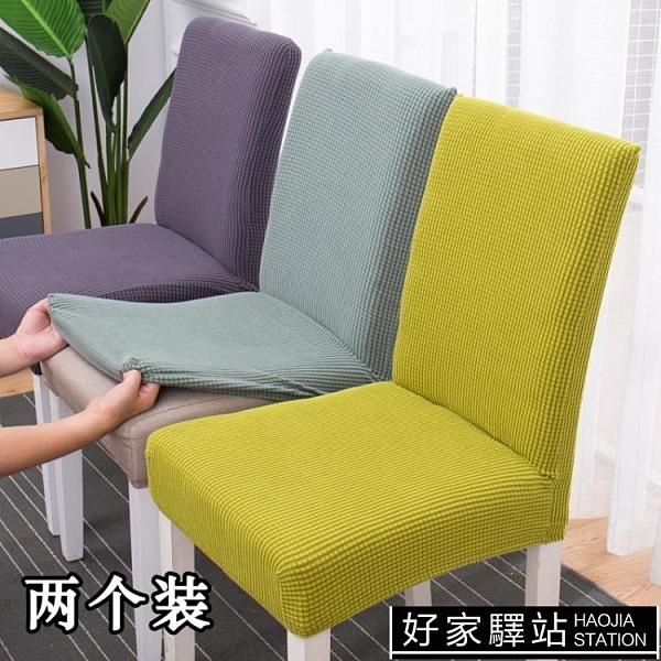北歐椅套家用簡約連體彈力通用餐椅套餐桌椅子套罩椅墊坐墊布藝