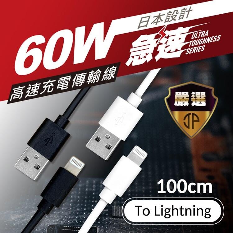 jp嚴選lightning 高速充電傳輸線 iphone usb充電線-100cm